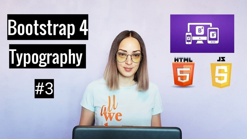 Урок 3 Bootstrap 4 . Типография / typography.