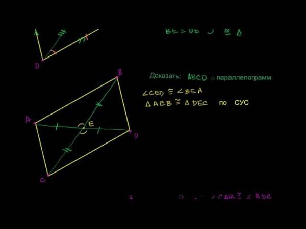 Диагонали параллелограмма делятся пополам