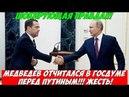Ш0К! Медведев в Госдуме сходит с ума! Как дальше будет жить Народ России!!