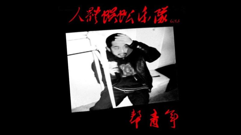 Dr. Liu the Human Centipede - 帮青年 [FULL ALBUM]
