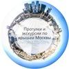 Экскурсии, свидания, съёмки на крышах Москвы