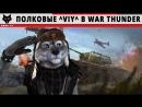 Полковые ^VIY^ в War Thunder 03 07 2018