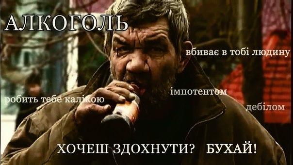 Хочеш померти - бухай