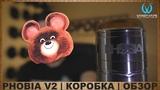 💀НОВАЯ   PHOBIA V2 by VANDY VAPE   КОРОБКА   ОБЗОР💀