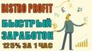 Bistro-Profit быстрый заработок 125% за 1 час