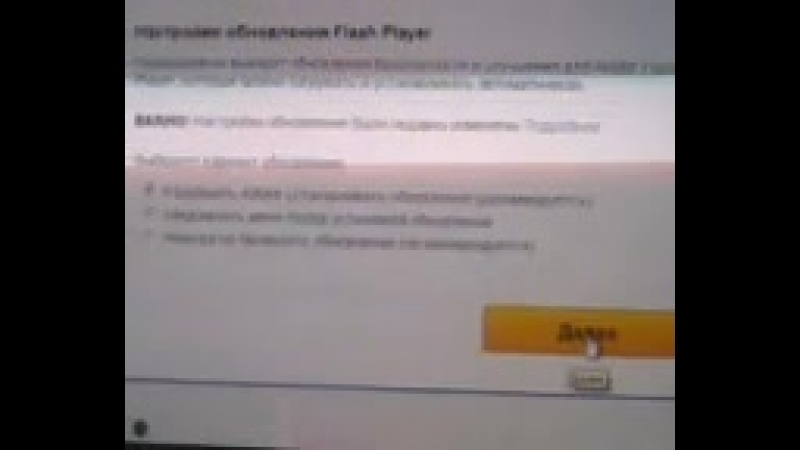 как установить flash player на компютер windows xp