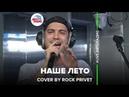 Валентин Стрыкало / Linkin Park - Наше Лето (Cover by ROCK PRIVET) LIVE Авторадио