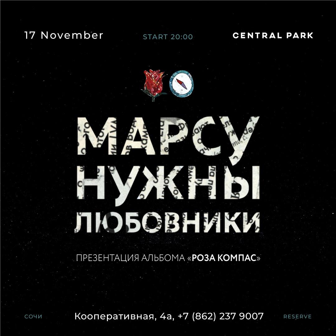 Афиша Краснодар 17.11 / Марсу нужны любовники в Сочи