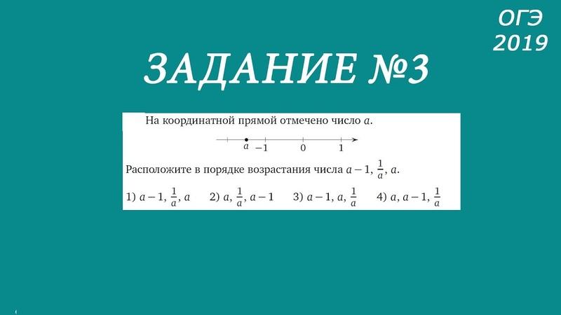 Готовимся к ОГЭ по математике. Задание3. Расположить в порядке возрастания числа