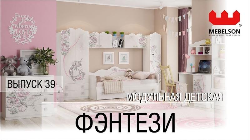 Выпуск 39. Детская Фентези