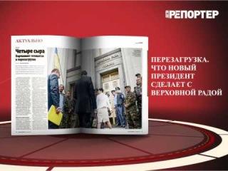 С 6 июня в свежем номере журнала Вести.Репортер