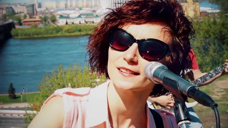 Александра Макарова и группа ОКИНАВА - Скажи (стихи Ася Климова)