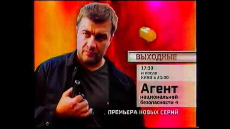 Агент национальной безопасности 4 Сезон.(Анонс СТС Март 2004)