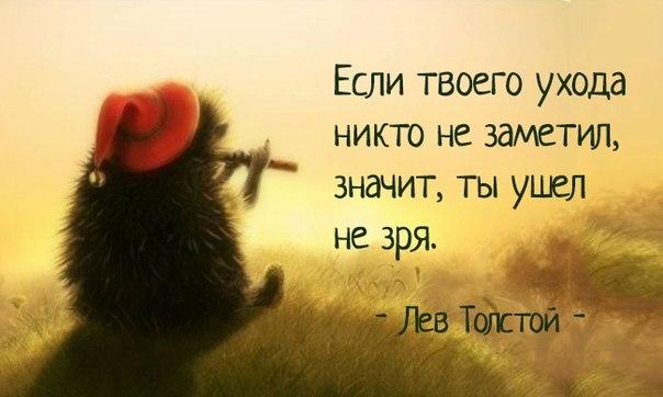 20 цитат Льва Толстого, которые откроют его вам с новой стороны: ↪