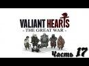 Прохождение Valiant Hearts The Great War - Часть 17Дорога в Сен-Миель
