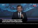 """Журавски такие как Найем не на словах а на деле поддерживают диктатуру Субъективные итоги"""" 05 10"""