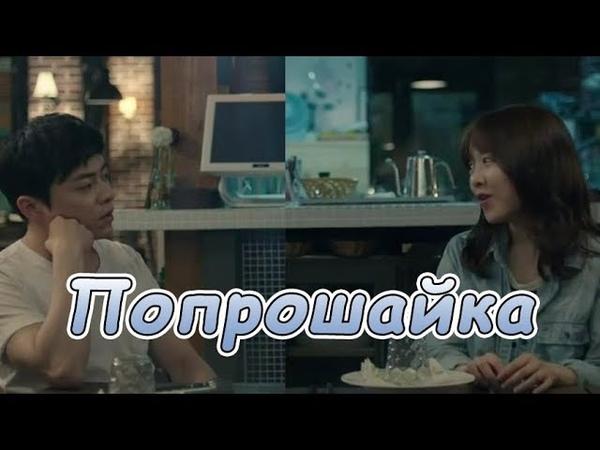 Попрошайка 😄 💕 дорама 💕 Мой призрак 💕Oh My Ghost 💕오 나의 귀신님 Park Bo Young