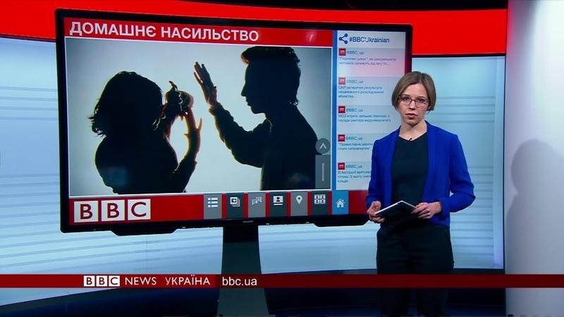 11.01.2019 Випуск новин яке покарання за домашє насильство в Україні