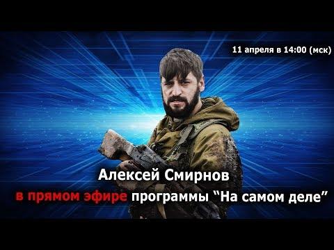 Алексей Смирнов в прямом эфире программы «На самом деле» с Сергеем Веселовским