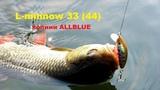 Новинка! Копии от ALLBLUE на супер воблер Yo-Zuri L-minnow 33/44 из Китая