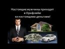 Орифлейм мужской бизнес Бред или реальность 1