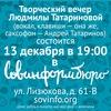 Творческий вечер Людмилы Татариновой
