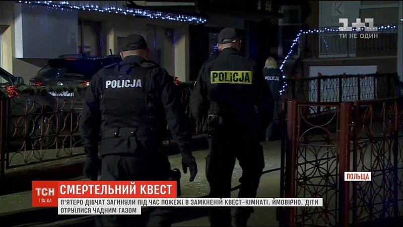 Смертельний квест у Польші пятеро дівчат загинули під час пожежі в ігровій кімнаті