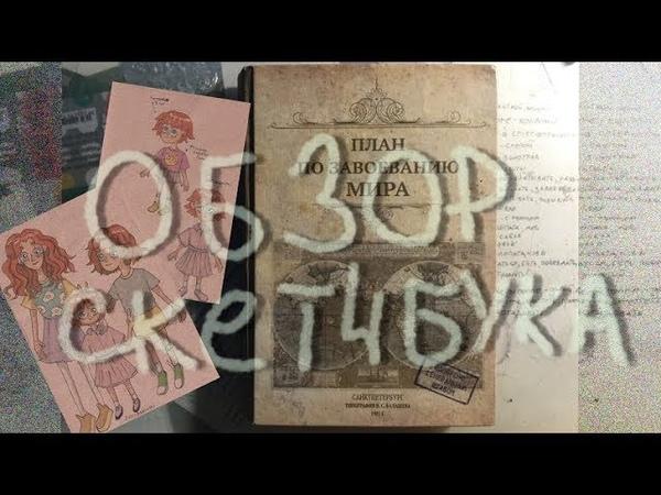 | sketchbook tour | 08.05.18-21.09.18 | (rus)