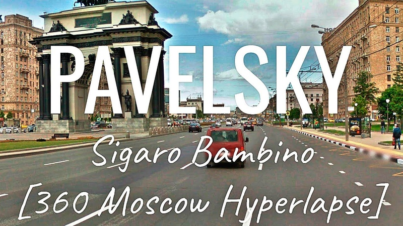 Pavelsky: Sigaro Bambino [360˚ Moscow Hyperlapse]