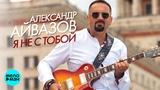 Александр Айвазов - Я не с тобой (Single)