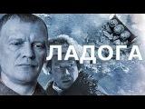 Ладога  / Дорога жизни (2014) - Весь фильм Военный драма исторический боевик фильм онлайн 2014