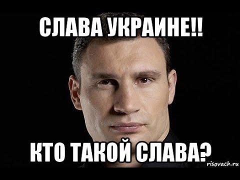 Герои Украины , а есть ли они ?