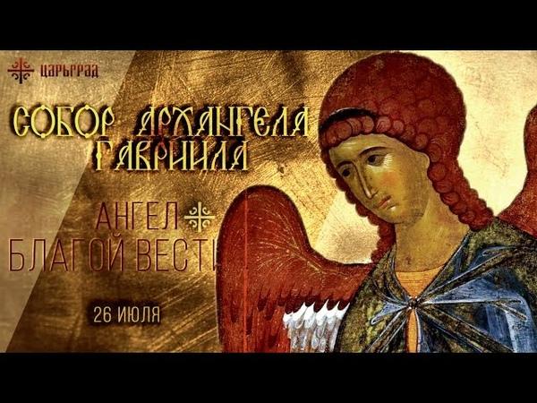 Ангел Благой вести: 26 июля – собор Архангела Гавриила