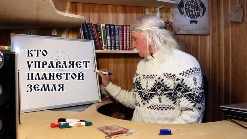 8. Кто УПРАВЛЯЕТ ПЛАНЕТОЙ - Александр Тюрин в АсБорге