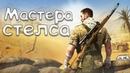 Sniper Elite 3 Мастера стелса