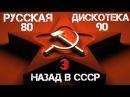 Русская дискотека 80-90-х - Назад в СССР #3