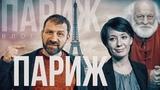 Чулпан Хаматова и Слава Полунин. Из Парижа с любовью
