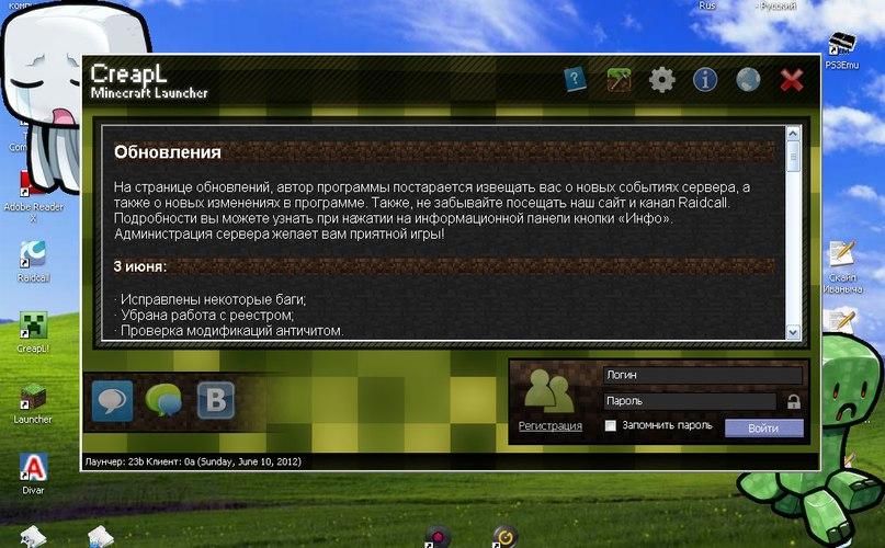 Creapl minecraft лаунчер для windows v1