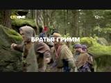 Сказочные фильмы на СТС Love
