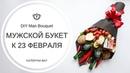 Делаем мужской букет из колбасы Что подарить на 23 февраля I DIY Man Bouquet
