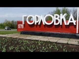 18+ Горловка трупы,разорванные тела...ужас на улицах Города /Донецк Луганск