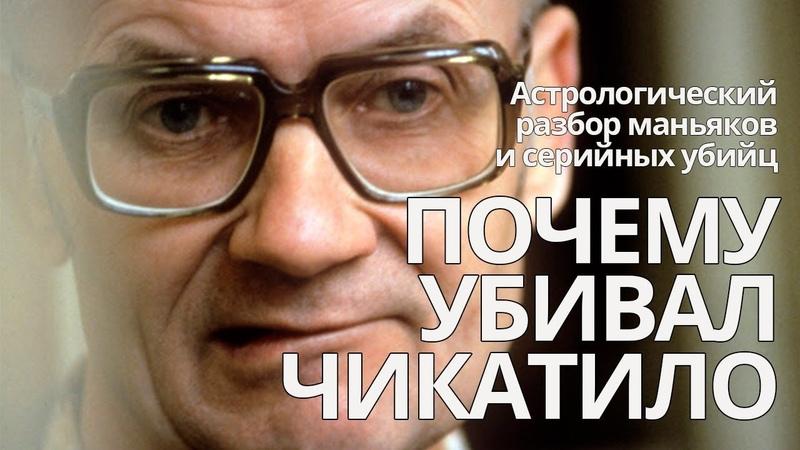Астрология маньяков и убийц Почему убивал Андрей Чикатило Разбор Ирины Чукреевой