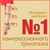 Компрессионный трикотаж >> Магазин №1 в Киеве