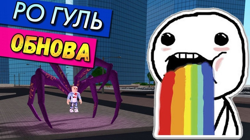 РОГУЛЬ ОБНОВА 😱 Roblox Ro Ghoul Update