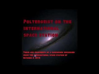 фрагменты записи видеокамеры с международной космической станции 2 октября 2018 года