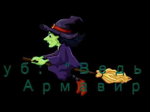 Манёвры в Армавире - октябрь 2018 клуб ЯРЫЕ, отделение Ведьмы!