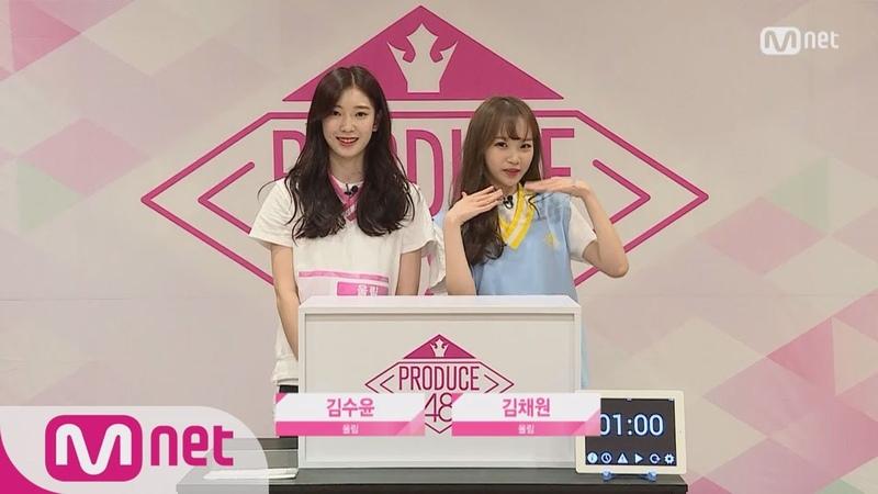 PRODUCE48 [48스페셜] 히든박스 미션ㅣ김수윤(울림) vs 김채원(울림) 180615 EP.0