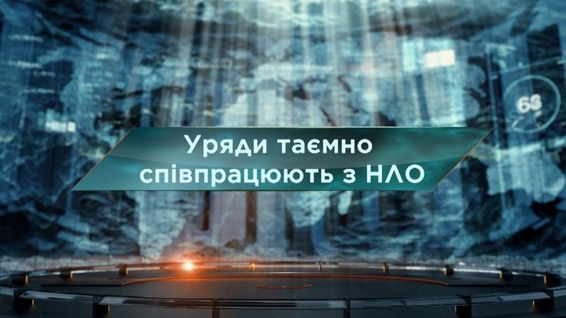 Уряди таємно співпрацюють з НЛО Загублений світ 76 випуск