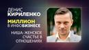 Мотивационный каст от выпускника Интернет Университета Дениса Кириленко