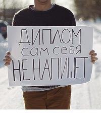 Дипломные работы и дипломы по рекламе на заказ ВКонтакте Дипломные работы и дипломы по рекламе на заказ